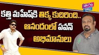 BJP MLA Raja Singh Tweeted Again on Kathi Mahesh to Hyderabad Police   #Janasena   YOYO Cine Talkies