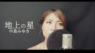 中島みゆきさんの 地上の星をカバーしました 演奏 福島 環 ☆チャンネル...