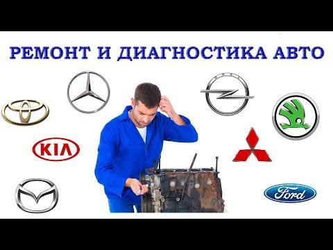 Видеоуроки по ремонту автомобиля скачать