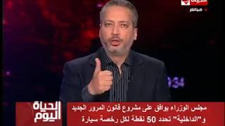 فيديو.. تامر أمين:  المصريون شعب يخاف ميختشيش