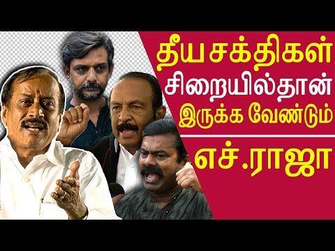 Tamil news tamil news live Thirumurugan gandhi arrest h raja welcomes  #tmg May 17 Movement coordinator Thirumurugan Gandhi or திருமுருகன் காந்தி in tamil was set free on Friday, only to be arrested again. A Metropolitan Magistrate's Court declined to remand him, and asked the police to set him free after an enquiry. Following court orders, the police let him go a couple of hours later. But as he was coming out of the Old Police Commissioner's office after a session with Crime Branch officials, the police arrested him, this time in connection with an older case. Mr. Gandhi was arrested on Thursday by the Bengaluru police on the basis of a lookout notice issued by Chennai police as soon as he landed at the airport in the Karnataka capital. Against the State The Chennai police wanted to act against Mr. Gandhi for circulating his speech at the United Nations Human Rights Council (UNHRC) on social media. It was against the State police and government. In the speech, he had raised the issue of police firing at anti-Sterlite agitators, leading to the death of 13 at Thoothukudi.bjp national secretary h raja told the media separatist like Thirumurugan Gandhi, seeman and vaiko should be kept behind the bar for ever.    More tamil news tamil news today latest tamil news kollywood news kollywood tamil news Please Subscribe to red pix 24x7 https://goo.gl/bzRyDm  #tamilnewslive sun tv news sun news live sun news  திருமுருகன் காந்தி, thirumurugan gandhi interview, thirumurugan gandhi speech, thirumurugan gandhi latest speech, thirumurugan gandhi, may 17 thirumurugan, h raja speech latest, h.raja latest speech, hraja, h raja speech, h. Raja, h.raja speech, h raja, thirumurugan gandhi arrest, thirumurugan gandhi arrested, thiru murugan gandhi,