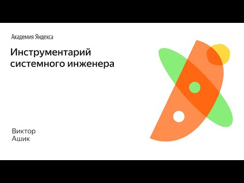 002. Инструментарий системного инженера - Виктор Ашик