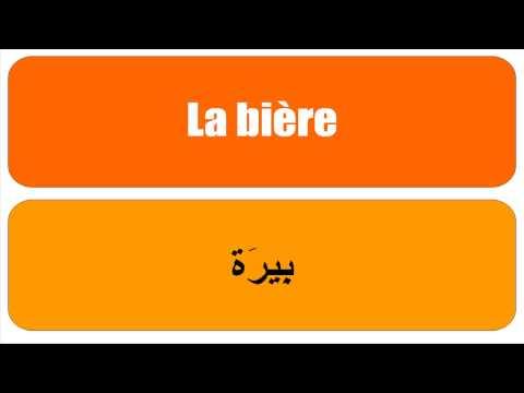 تعلم اللغة الفرنسية - Le café