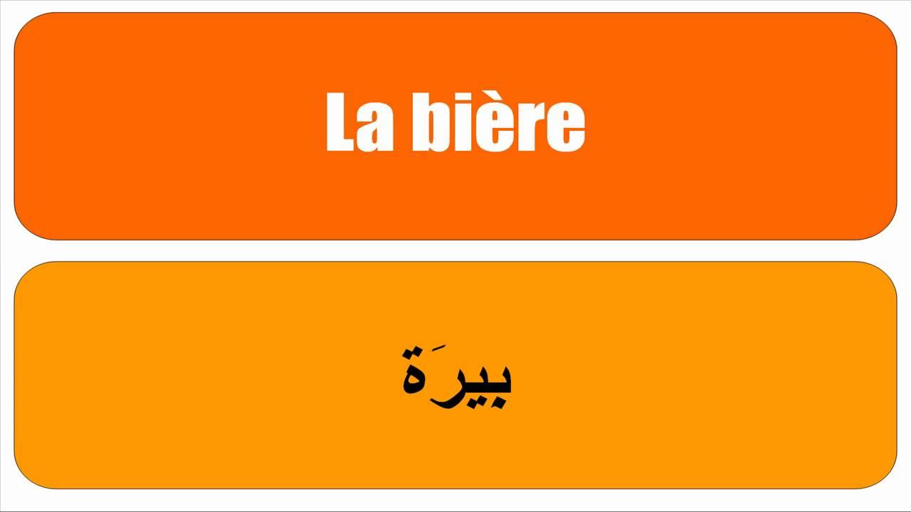 tarjama arabe francais