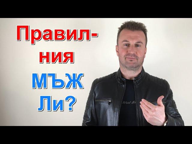 1. Има Ли Истински Мъже? … (и Как да Изберем Правилния Мъж и да Го Задържим до Нас?) - Ivo Ignatov