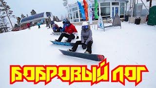 Бобровый лог Красноярский горнолыжный курорт Гуляем