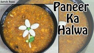 Paneer Ka Halwa Recipe   पनीर का हलवा   How to make Paneer Ka Halwa at home