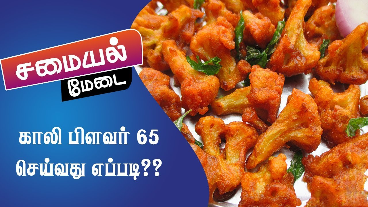 Simple cauliflower fry in tamil 65 simple cauliflower fry in tamil 65 cauliflower 65 samayal medai forumfinder Images