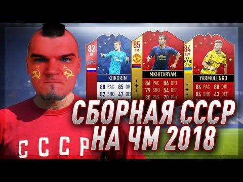 СБОРНАЯ СССР НА ЧМ 18