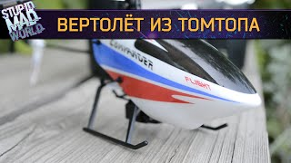 Вертолет на радиоуправлении WLtoys V911 из магазина Tomtop.com(Ссылка на радиоуправляемый вертолет: http://bit.ly/1HpqO1W Хочу больше вертолетов: http://bit.ly/1O4c79b Характеристики верто..., 2015-08-01T17:55:07.000Z)