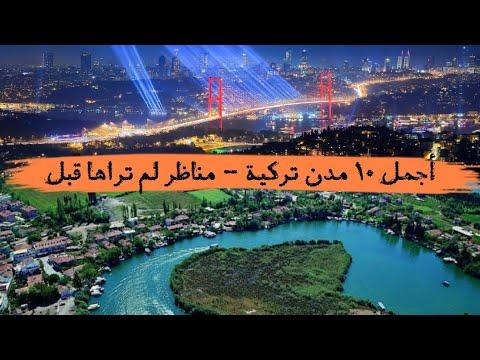 أجمل 10 مدن سياحية في تركيا - مناظر فاتنة لن تمل منها 😍2020