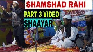 Janab Hazrat Woh Hafiz Woh Qari SHAMSHAD RAHI PART 3 VIDEO SHAAYAR NAATE PAAK(wasim salta)