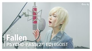Gambar cover 싸이코패스 PSYCHO-PASS 2기엔딩 - Fallen [Covered  by Studio aLf]