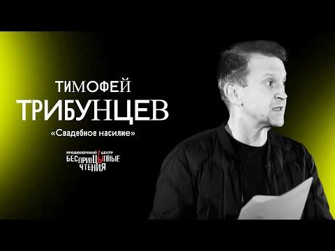 """Тимофей Трибунцев читает рассказ Александра Цыпкина """"Свадебное насилие"""""""