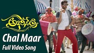 Abhinetri Latest Telugu Movie Songs | Chal Maar | Amy Jackson, Prabhu Deva