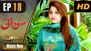 Pakistani Drama | Sodai - Episode 18 | Express Entertainment Dramas | Hina Altaf, Asad Siddiqui