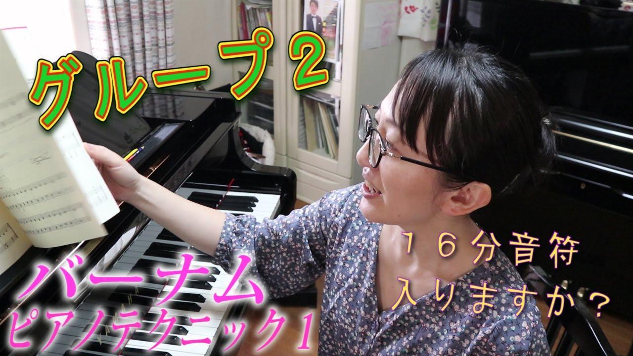 【バーナム1】16分音符へのアプローチ方法【グループ2】