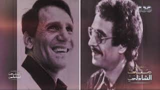 في ذكرى وفاة الشاعر مرسي جميل عزيز .. مني الشاذلي تحكي حكاية له مع ام كلثوم في معكم منى الشاذلي