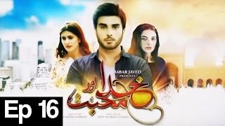 vuclip Khuda Aur Mohabbat | Season 2 - Episode 16 | Har Pal Geo