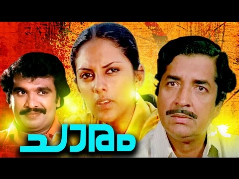 Chaaram Malayalam Full Movie | Malayalam Romantic Movies | Prem Nazir Malayalam Old Movies Classic