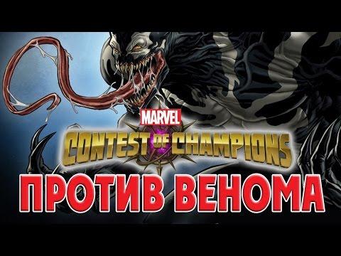 Игра прохождения марвел битва чемпионов