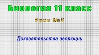 Биология 11 класс (Урок№2 - Доказательства эволюции.)