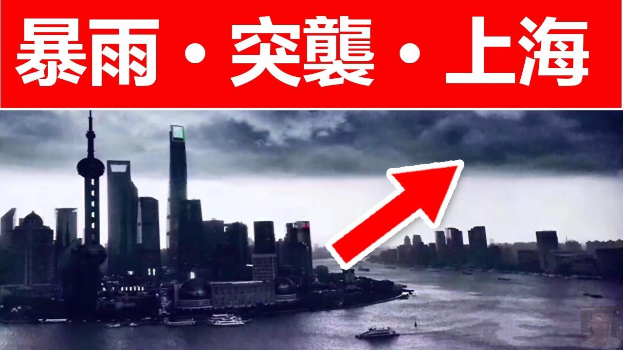 暴雨再袭击上海🔴☔️暴雨+大风+雷电!✳️受雷暴云团影响,预计未来6小时内本市将出现7-9级雷雨大风,请加强防范。