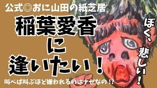 毎週金曜日21時から新宿駅南口で紙芝居をやっているホームレス作家・お...
