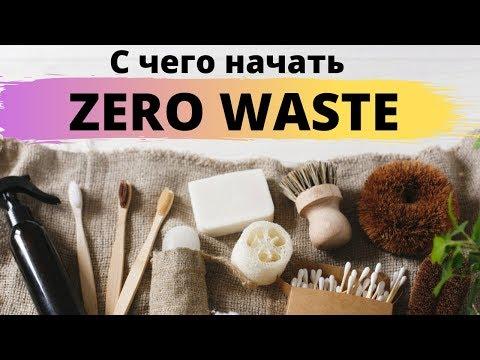 С чего начать ZERO WASTE? Интервью с соосновательницей магазина 0 отходов - первого в Москве