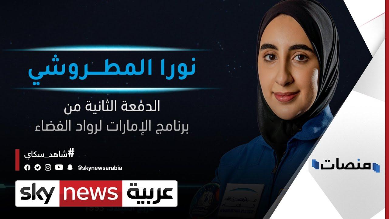 من هي أول رائدة فضاء في #الإمارات؟ تعرف على نورة المطروشي | #منصات  - نشر قبل 34 دقيقة