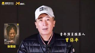 曹保平推荐张雪迎 | 星辰大海演员计划【第32届中国电影金鸡奖推荐栏目 | 20191121】