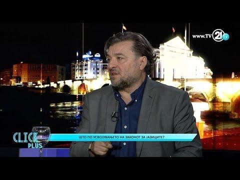"""Фрчкоски во ClickPlus: Ароганцијата на ДУИ при """"буткањето"""" на законот ќе ја """"плати"""" СДСМ"""