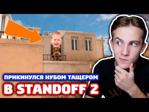 ПРИКИНУЛСЯ НУБОМ ТАЩЕРОМ В STANDOFF 2 - ТРОЛЛИНГ!