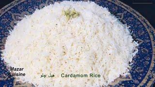 Cardamom Rice هیل چلو خوشبو وخوش زایقه Afghani Easy & Fluffy Rice Recipe Mazar Cuisine