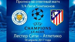 Лестер - Атлетико 18.04.2017 прогноз и ставки