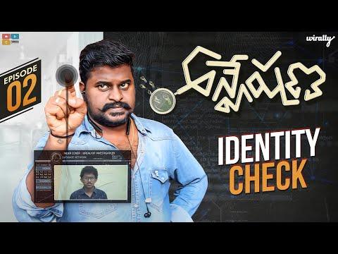 Anveshana | Episode - 2 | Identity Check || Wirally Originals || Tamada Media