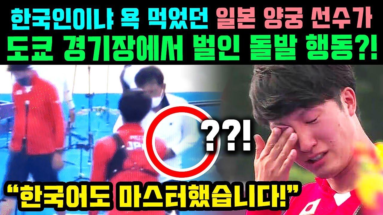 한국인이냐 욕먹던 일본 양궁 선수가 도쿄 경기장에서 보인 돌발 행동?!