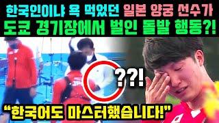 한국인이냐 욕먹던 일본 양궁 선수가 도쿄 경기장에서 보…