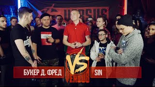 VERSUS: FRESH BLOOD 2 (Букер Д. Фред VS Sin) Round 2
