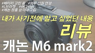 캐논m6 mark2 실사용기_배터리고민_외부전원(…