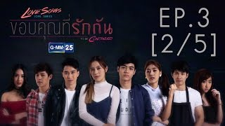 Video Love Songs Love Series To Be Continued ตอน ขอบคุณที่รักกัน EP.3 [2/5] download MP3, 3GP, MP4, WEBM, AVI, FLV Mei 2018