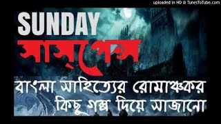 Chandu Babu ছাদুবাবু SUNDAY SUSPENSE By Tarapada Ray
