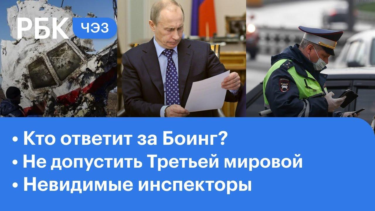 Инаугурация в США Задержание Навального Антиковидный паспорт в России Главные новости