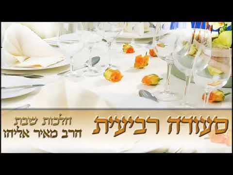 הרב מאיר אליהו - דיסק 12 - שבת המלכה - סעודה רביעית