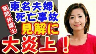 【大炎上!】菊間千乃弁護士(元フジ女子アナ)、「東名夫婦死亡事故」に関する見解に対しネット炎上!