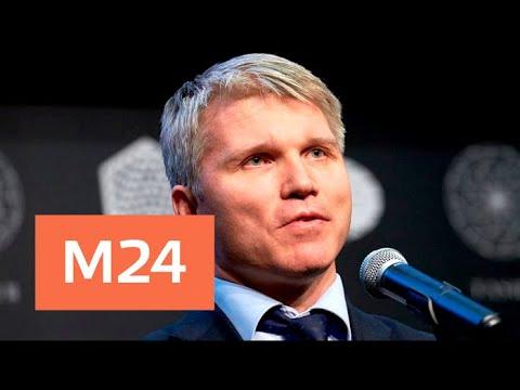 Павел Колобков представлен в качестве министра спорта РФ - Москва 24