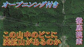 廃鉱捜索ドキュメント第二話 手掛かりの火薬庫 オープニング映像付き