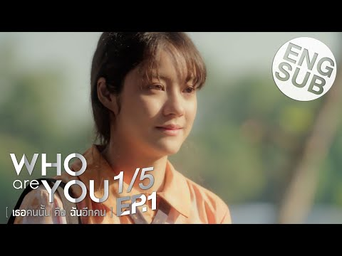 [Eng Sub] Who Are You เธอคนนั้น คือ ฉันอีกคน | EP.1 [1/5]