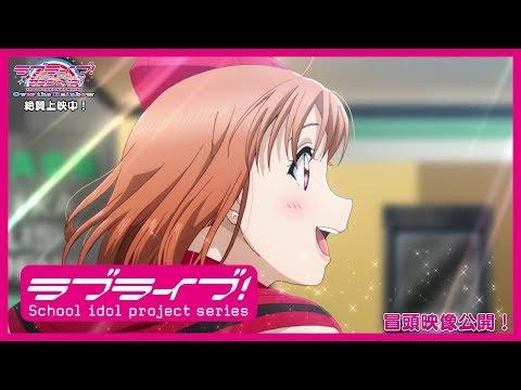 冒頭映像7分公開!「ラブライブ!サンシャイン!!The School Idol Movie Over the Rainbow」