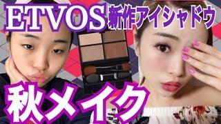 新作ETVOSアイシャドウでシックな大人紫【秋メイク】!※秋コスメ可愛すぎ注意報